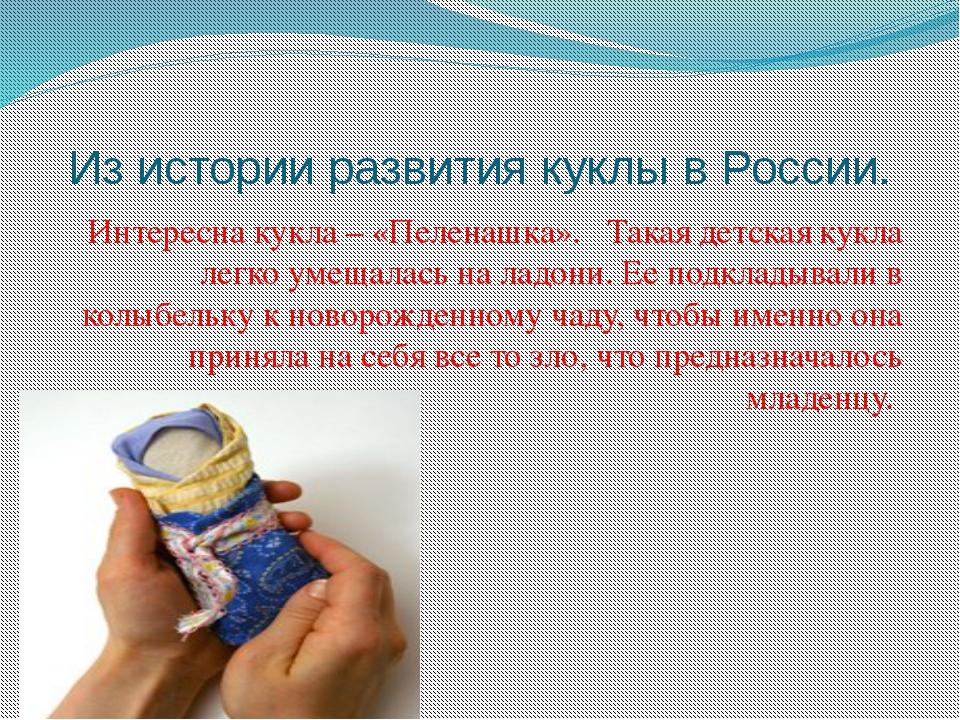 Из истории развития куклы в России. Интересна кукла – «Пеленашка». Такая детс...