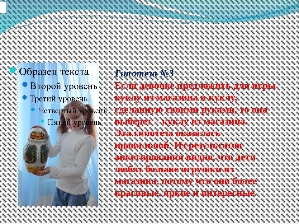 Гипотеза №3 Если девочке предложить для игры куклу из магазина и куклу, сдел...