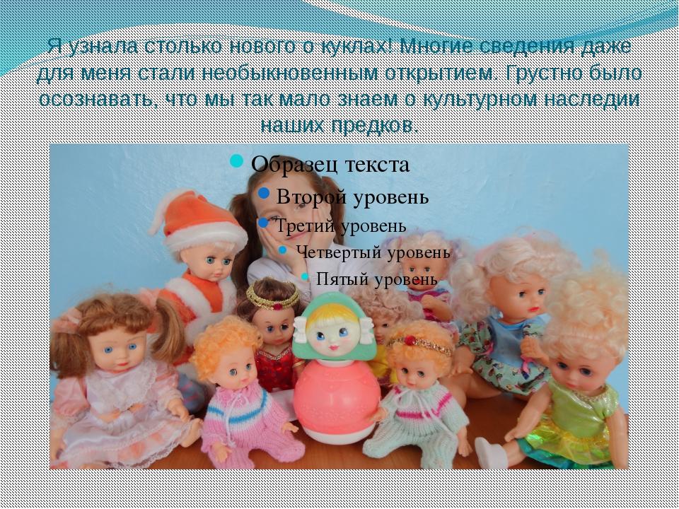 Я узнала столько нового о куклах! Многие сведения даже для меня стали необыкн...