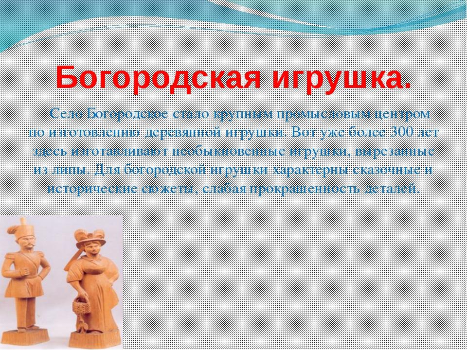 Богородская игрушка. Село Богородское стало крупным промысловым центром по из...