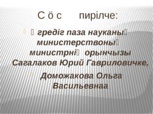 С ö с пирілче: Ӱгредіг паза науканың министерствоның министрнің орынчызы Сага