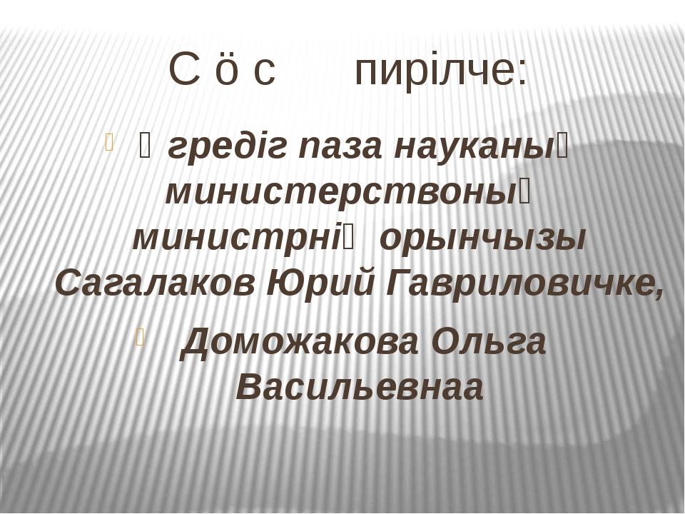 С ö с пирілче: Ӱгредіг паза науканың министерствоның министрнің орынчызы Сага...