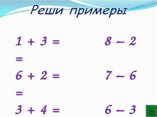 1 + 3 = 8 – 2 = 6 + 2 = 7 – 6 = 3 + 4 = 6 – 3 = 4 +2 = 9 – 4 =