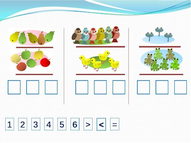 < 1 2 3 4 > = 6 5 < 1 2 3 4 > = 5 < 1 2 3 4 > = 5 < 1 2 3 4 > = 5 6 6