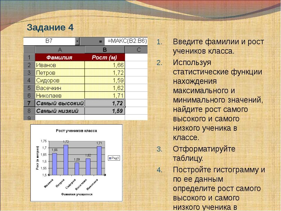 Введите фамилии и рост учеников класса. Используя статистические функции нахо...