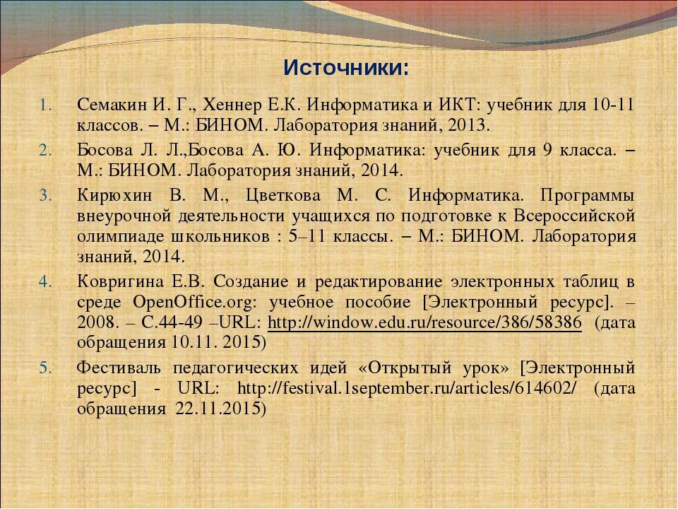 Источники: Семакин И. Г., Хеннер Е.К. Информатика и ИКТ: учебник для 10-11 кл...