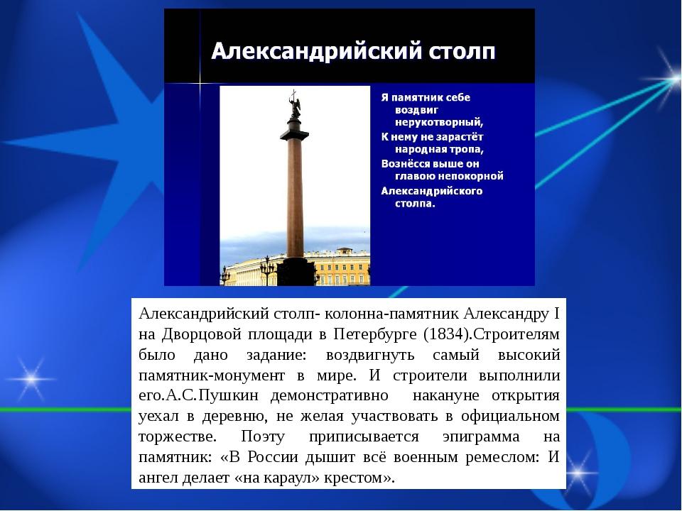 Александрийский столп как изготовили