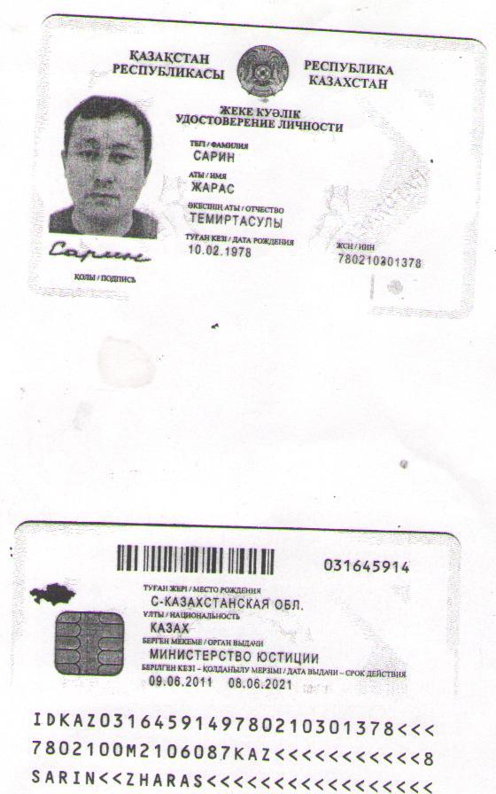 C:\Documents and Settings\Admin\Рабочий стол\Жапина 008.jpg