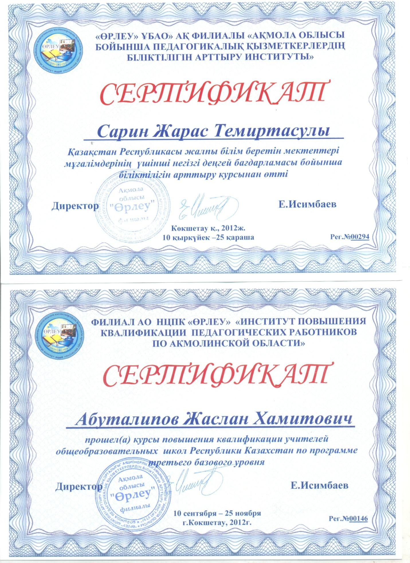C:\Documents and Settings\админ\Рабочий стол\сертификаты 3х курсов\сертиф Абуталипов и Сарин.JPG