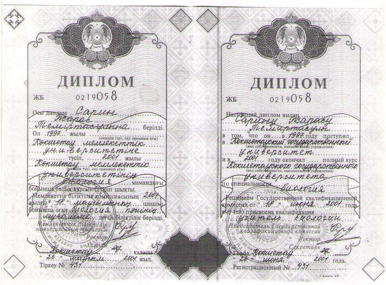 C:\Documents and Settings\Admin\Рабочий стол\Жапина 009.jpg