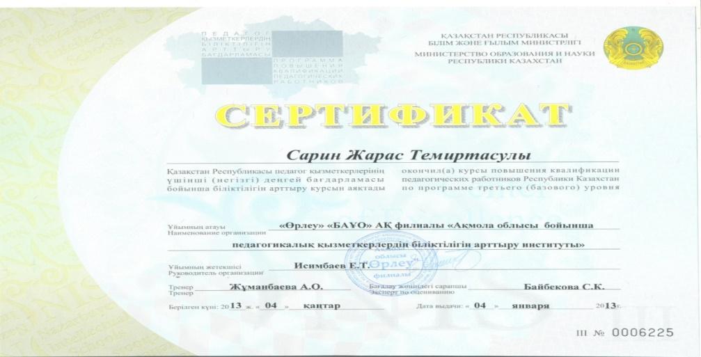 C:\Documents and Settings\админ\Рабочий стол\сертификаты 3х курсов\сертиф Сарин Ж.Т.JPG