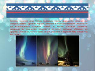 Большое значение люди Севера придавали такому природному явлению как северно