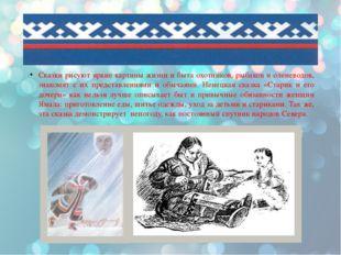 Сказки рисуют яркие картины жизни и быта охотников, рыбаков и оленеводов, зн