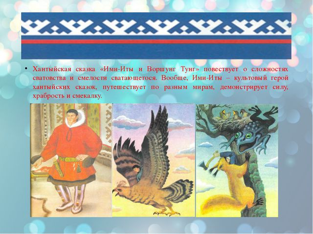 1 Хантыйская сказка «Ими-Иты и Воршунг Тунг» повествует о сложностях сватовст...