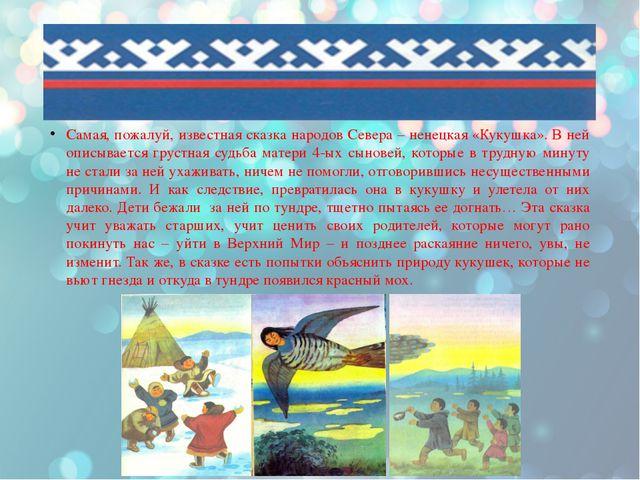 Самая, пожалуй, известная сказка народов Севера – ненецкая «Кукушка». В ней...