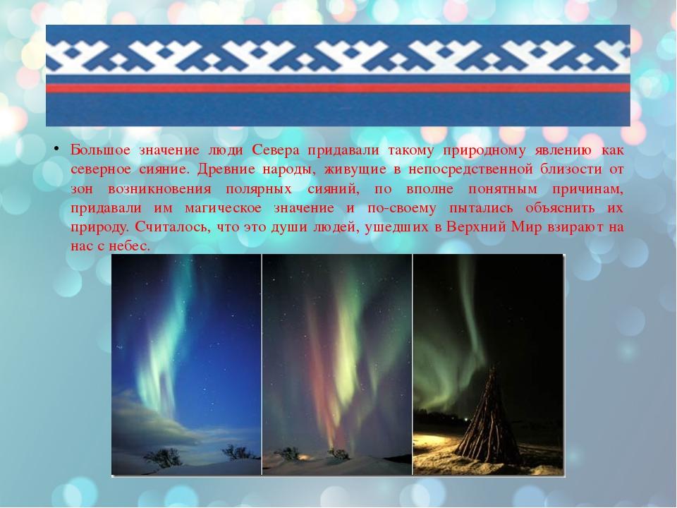 Большое значение люди Севера придавали такому природному явлению как северно...