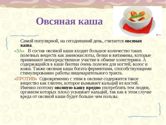 Овсяная каша Самой популярной, на сегодняшний день, считается овсяная каша....