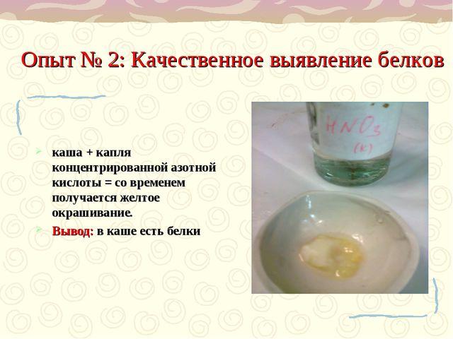 каша + капля концентрированной азотной кислоты = со временем получается желт...