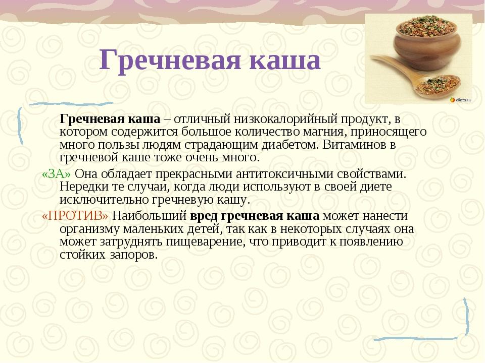 Гречневая каша Гречневая каша – отличный низкокалорийный продукт, в котором...