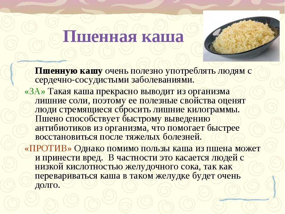 Пшенная каша Пшенную кашу очень полезно употреблять людям с сердечно-сосудис...
