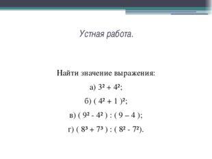 Устная работа. Найти значение выражения: а) 3² + 4²; б) ( 4² + 1 )²; в) ( 9²