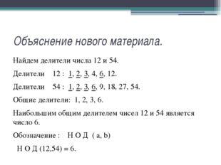 Объяснение нового материала. Найдем делители числа 12 и 54. Делители 12 : 1,