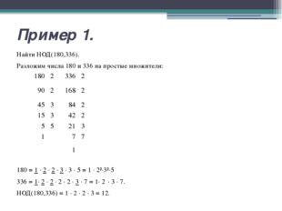 Пример 1. Найти НОД(180,336). Разложим числа 180 и 336 на простые множители: