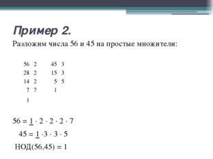 Пример 2. Разложим числа 56 и 45 на простые множители: 56 = 1 ∙ 2 ∙ 2 ∙ 2 ∙ 7