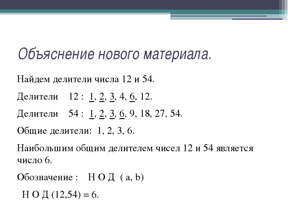 Объяснение нового материала. Найдем делители числа 12 и 54. Делители 12 : 1,...
