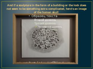 And if a sculpture in the form of a building or the lock does not seem to be