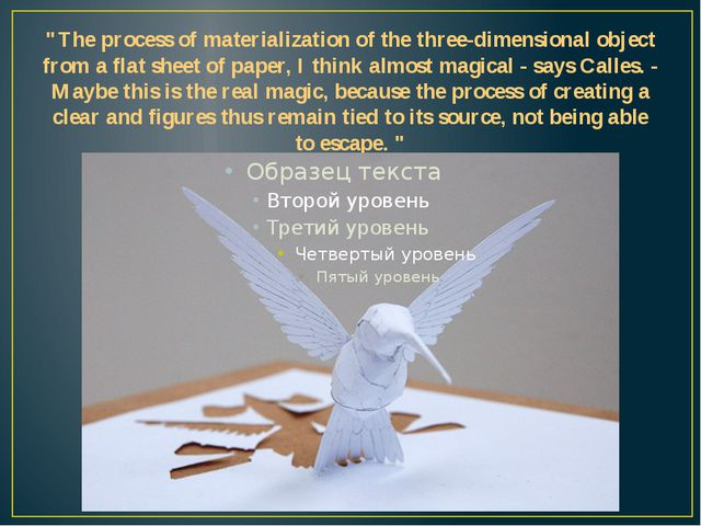 """""""The process of materialization of the three-dimensional object from a flat s..."""