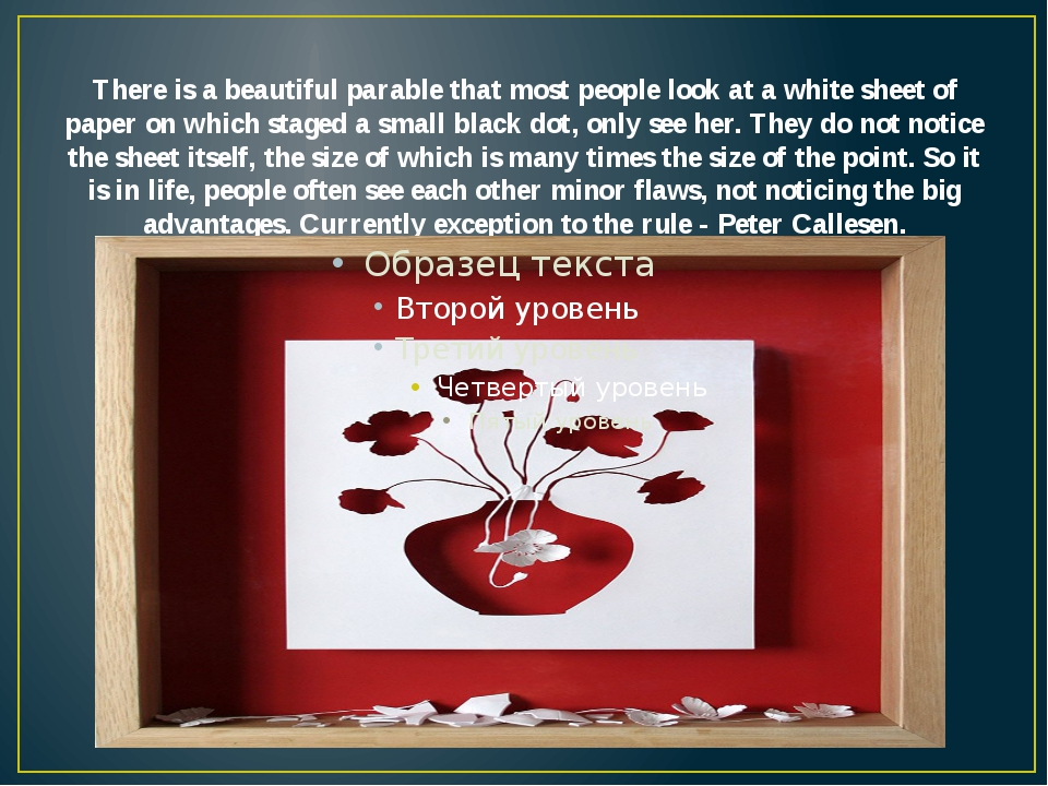There is a beautiful parable that most people look at a white sheet of paper...