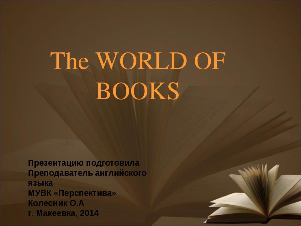 The WORLD OF BOOKS Презентацию подготовила Преподаватель английского языка МУ...