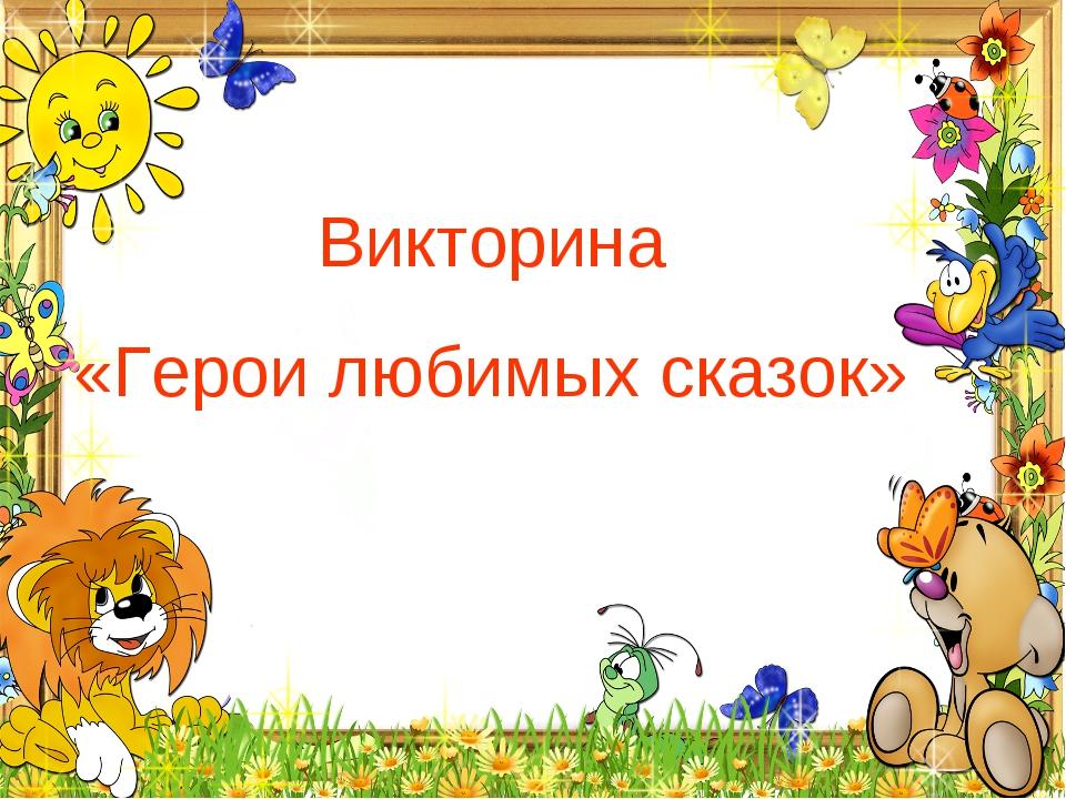 Викторина «Герои любимых сказок»