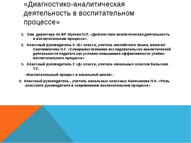 «Диагностико-аналитическая деятельность в воспитательном процессе» Зам. дирек...