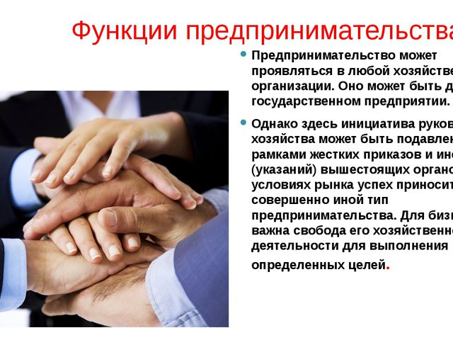 Функции предпринимательства Предпринимательство может проявляться в любой хоз...