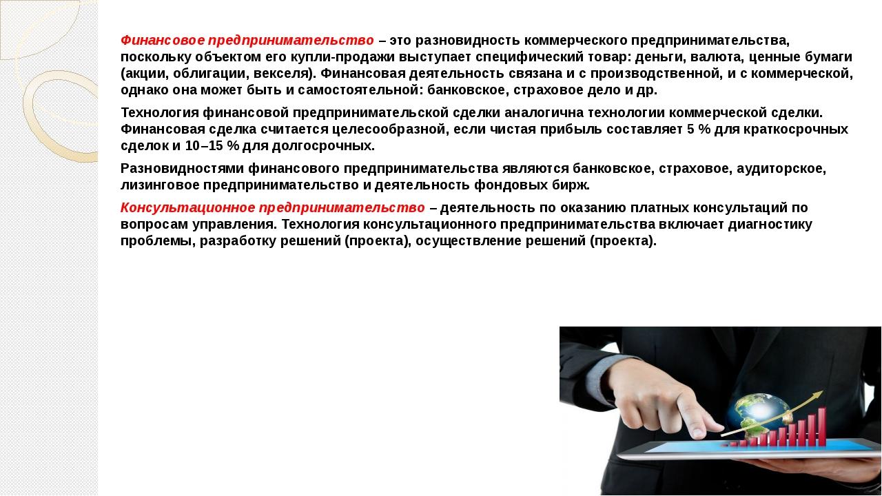 Финансовое предпринимательство– это разновидность коммерческого предпринимат...