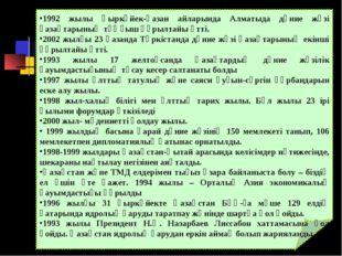 1992 жылы қыркүйек-қазан айларында Алматыда дүние жүзі қазақтарының тұңғыш қ