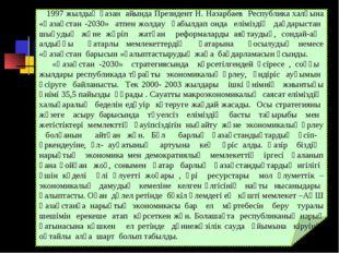 1997 жылдың қазан айында Президент Н. Назарбаев Республика халқына «Қазақста