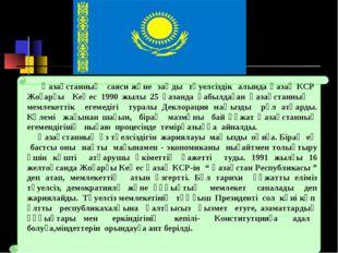 Қазақстанның саяси және заңды тәуелсіздік алында Қазақ КСР Жоғарғы Кеңес 199