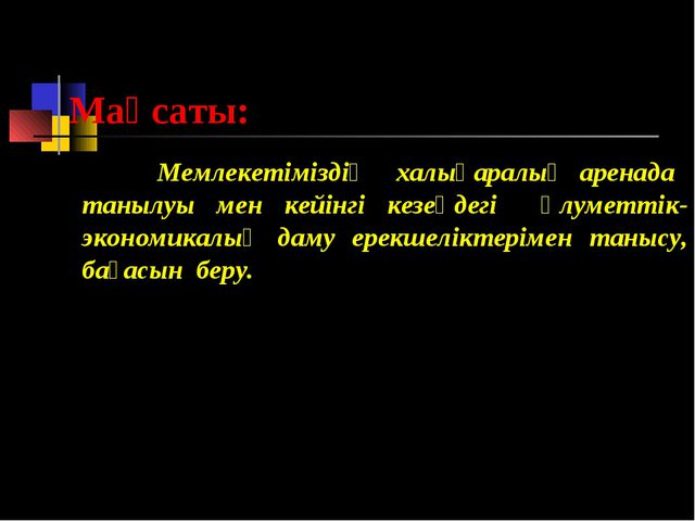 Мақсаты: Мемлекетіміздің халықаралық аренада танылуы мен кейінгі кезеңдегі әл...