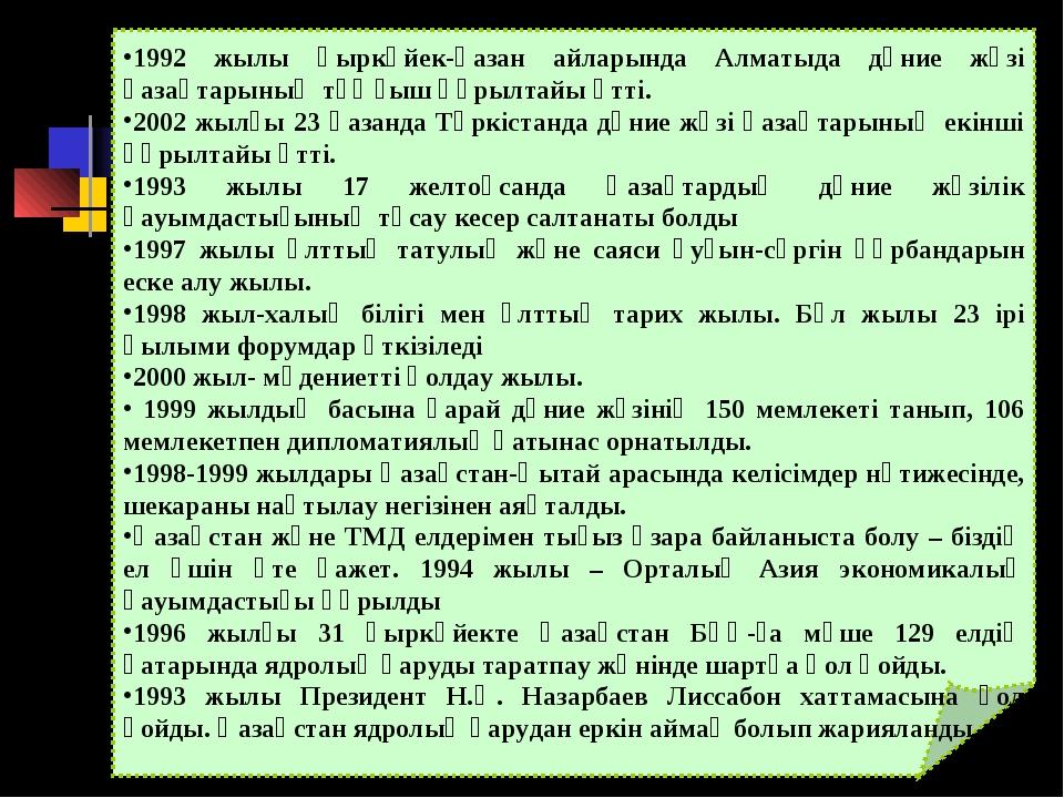 1992 жылы қыркүйек-қазан айларында Алматыда дүние жүзі қазақтарының тұңғыш қ...
