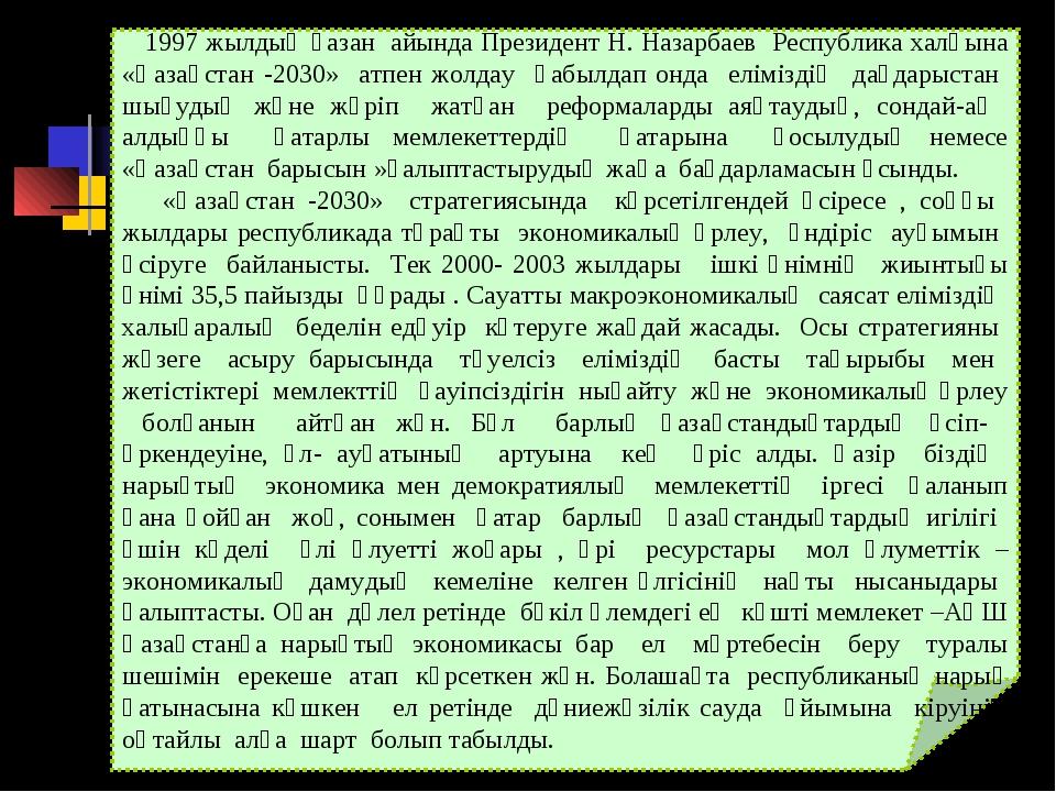 1997 жылдың қазан айында Президент Н. Назарбаев Республика халқына «Қазақста...