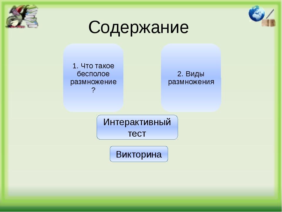 Виды размножения: Характерно для одноклеточных организмов: например, амебы, э...