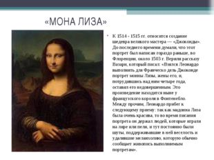 «МОНА ЛИЗА» К 1514 - 1515 гг. относится создание шедевра великого мастера —