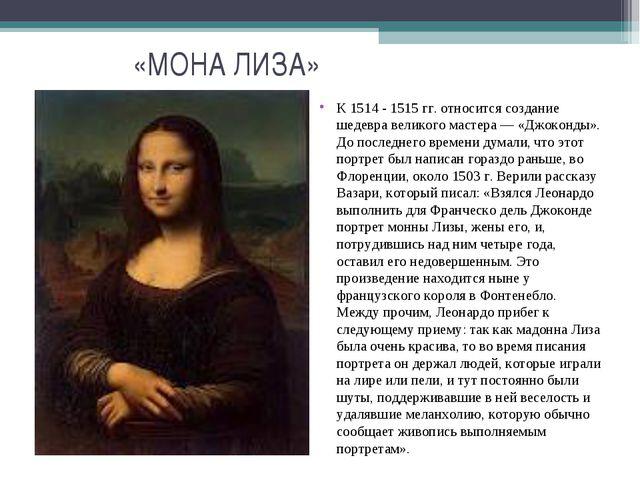 «МОНА ЛИЗА» К 1514 - 1515 гг. относится создание шедевра великого мастера —...