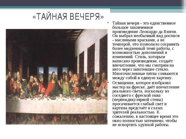 «ТАЙНАЯ ВЕЧЕРЯ» Тайная вечеря - это единственное большое законченное произве...