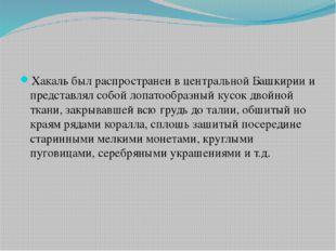 Хакаль был распространен в центральной Башкирии и представлял собой лопатооб
