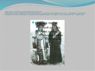 Сваха и невеста - качинки. фото сделал Федоров Н.В. в 1910 году Назначение п