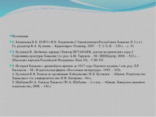 Источники: 1. Кидиекова И.К. ПOFO./ И.К. Кидиекова.// Энциклопедия Республик